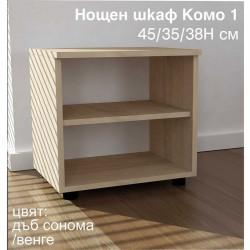 Нощно шкафче Комо 1 - Нощни шкафчета